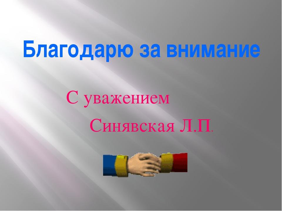 Благодарю за внимание С уважением Синявская Л.П.