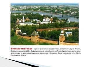 Великий Новгород – один из древнейших городов России, расположенный у оз. Иль