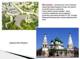 Церковь Ильи Пророка Ярославль – основан около 1010г. Киевским князем Ярослав