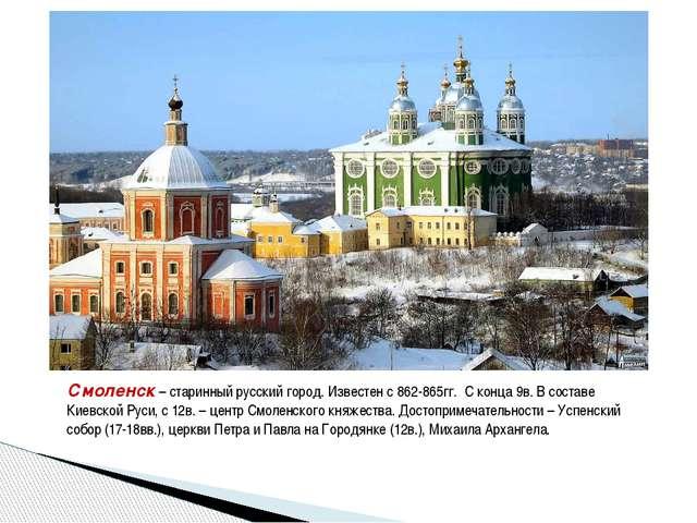 Смоленск – старинный русский город. Известен с 862-865гг. С конца 9в. В соста...