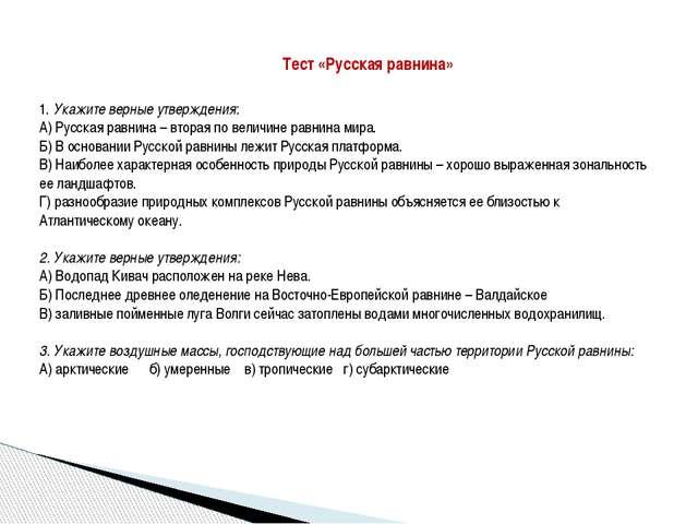 1. Укажите верные утверждения: А) Русская равнина – вторая по величине равни...
