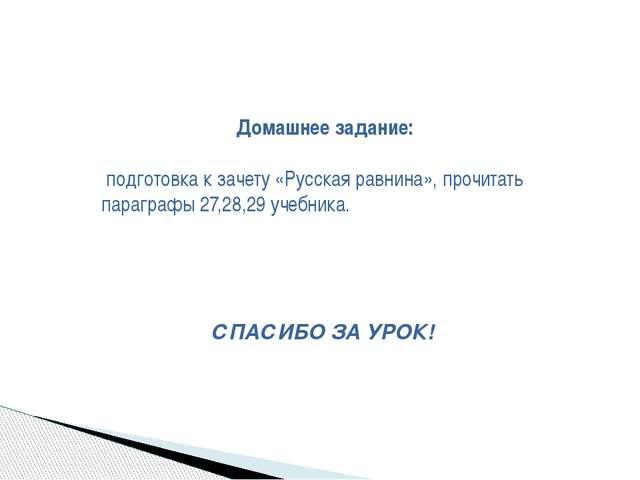 Домашнее задание: подготовка к зачету «Русская равнина», прочитать параграфы...