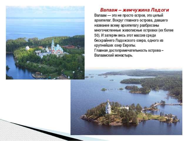 Валаам – жемчужина Ладоги Валаам — это не просто остров, это целый архипелаг....