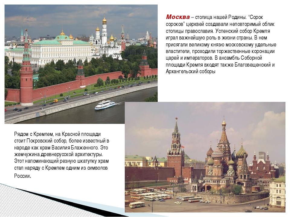 """Москва – столица нашей Родины. """"Сорок сороков"""" церквей создавали неповторимый..."""