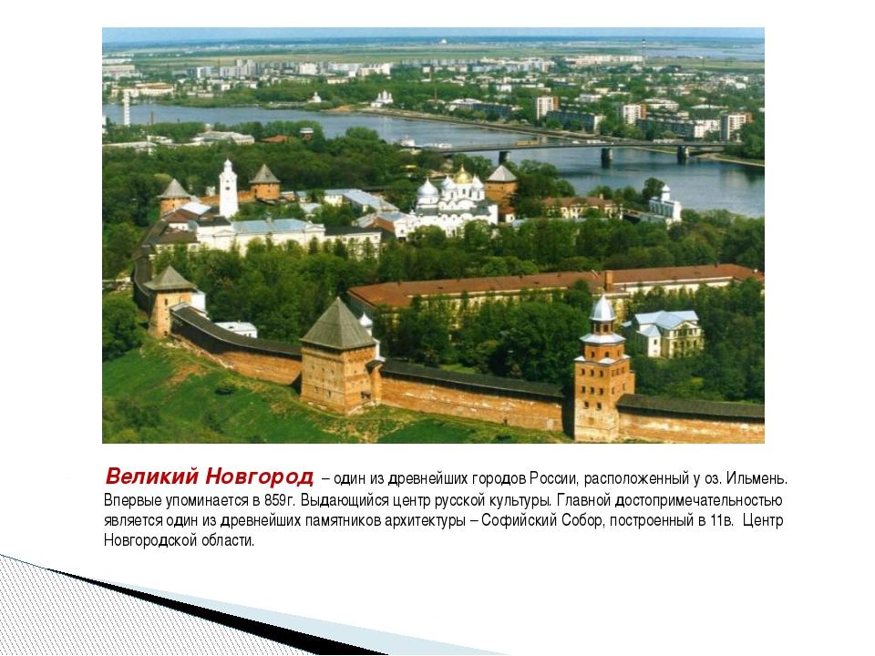 Великий Новгород – один из древнейших городов России, расположенный у оз. Иль...