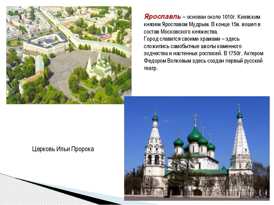 Церковь Ильи Пророка Ярославль – основан около 1010г. Киевским князем Ярослав...