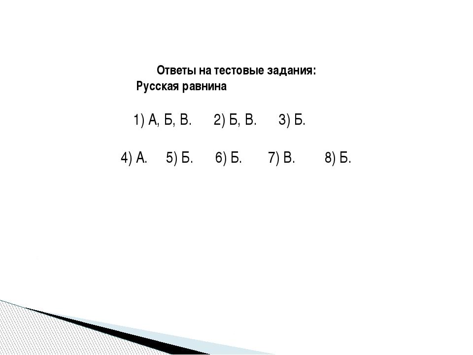 Ответы на тестовые задания:   Русская равнина ...