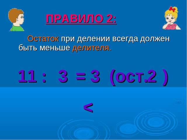 Остаток при делении всегда должен быть меньше делителя. ПРАВИЛО 2: 11 : = 3...