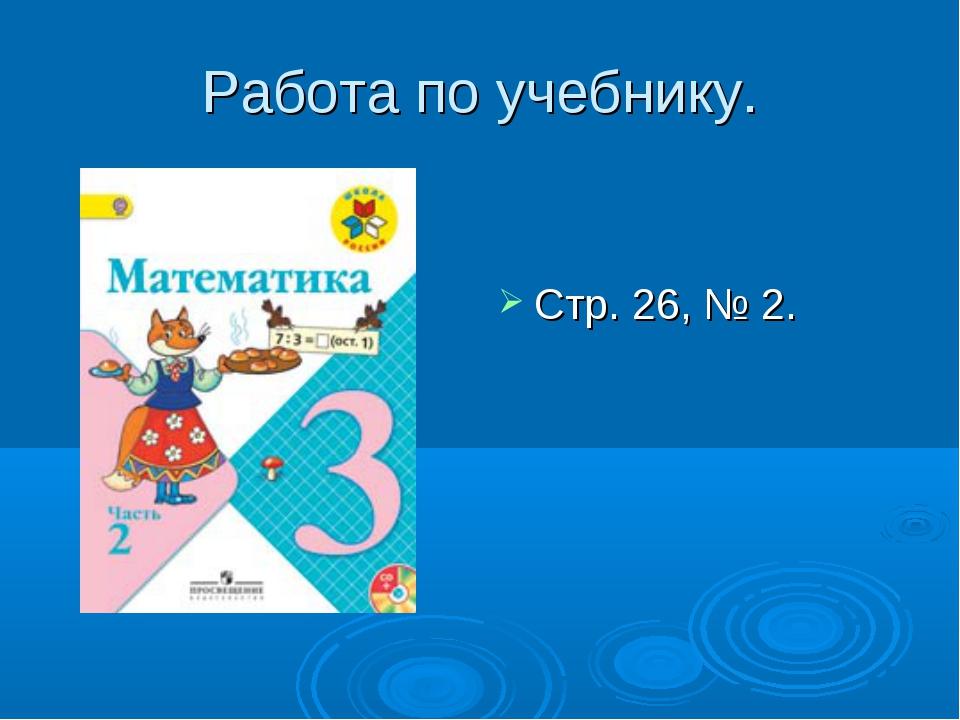 Работа по учебнику. Стр. 26, № 2.