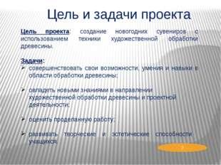 Цель и задачи проекта Цель проекта: создание новогодних сувениров с использов