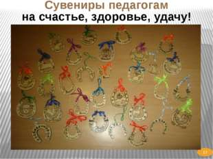 Сувениры педагогам на счастье, здоровье, удачу!