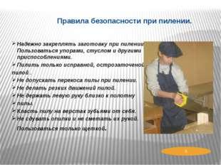 Правила безопасности при пилении. Надежно закреплять заготовку при пилении.
