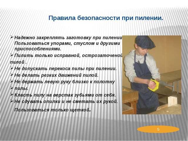 Правила безопасности при пилении. Надежно закреплять заготовку при пилении....