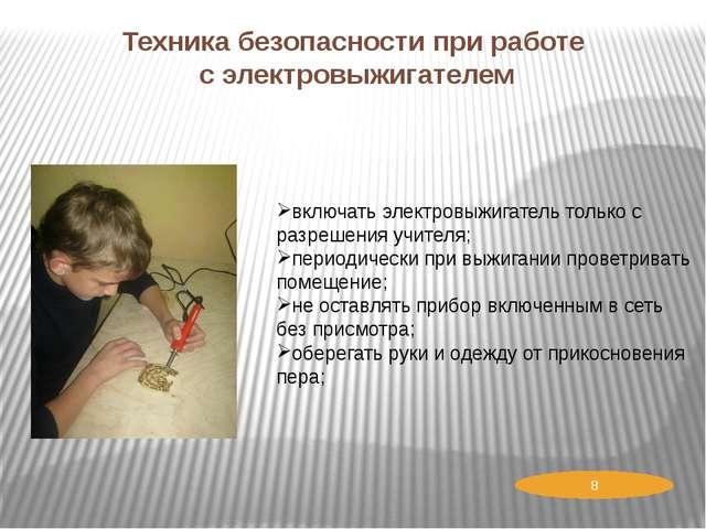 Техника безопасности при работе с электровыжигателем включать электровыжигат...