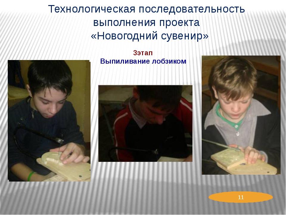 Технологическая последовательность выполнения проекта «Новогодний сувенир» 3...