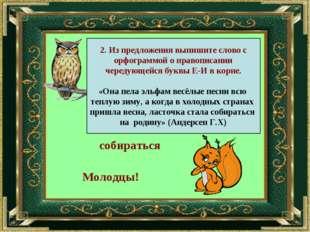 2. Из предложения выпишите слово с орфограммой о правописании чередующейся бу