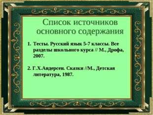 Тесты. Русский язык 5-7 классы. Все разделы школьного курса // М., Дрофа, 200