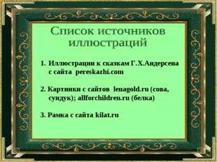 Иллюстрации к сказкам Г.Х.Андерсена с сайта pereskazhi.com 2. Картинки с сайт