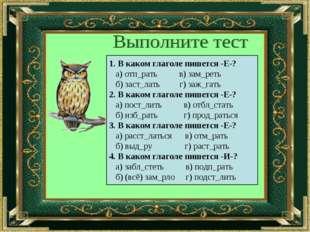 1. В каком глаголе пишется -Е-? а) отп_рать в) зам_реть б) заст_лать г) заж_г