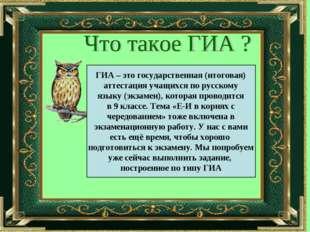 ГИА – это государственная (итоговая) аттестация учащихся по русскому языку (э