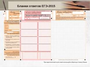 Бланки ответов ЕГЭ-2015