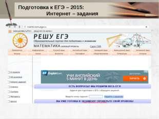 Подготовка к ЕГЭ – 2015: Интернет – задания