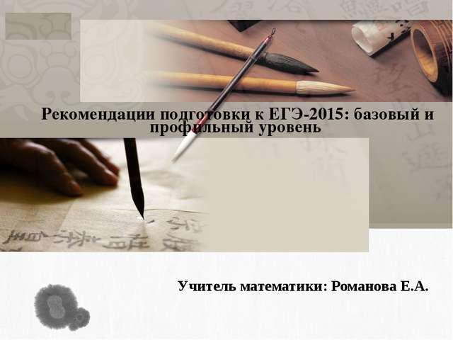 Рекомендации подготовки к ЕГЭ-2015: базовый и профильный уровень Учитель мат...