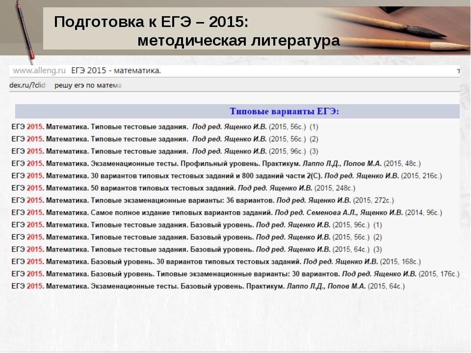 Подготовка к ЕГЭ – 2015: методическая литература