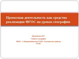 Прокопьева М.Р. Учитель географии МБОУ «1-Нерюктяйинская СОШ» Олекминского ра