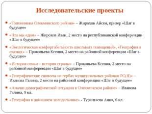 Исследовательские проекты «Топонимика Олекминского района» – Жирохов Айсен, п