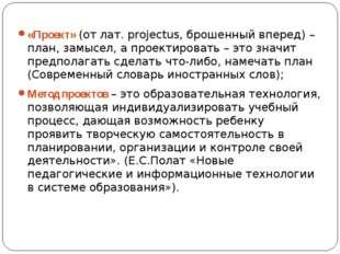 «Проект» (от лат. projectus, брошенный вперед) – план, замысел, а проектирова