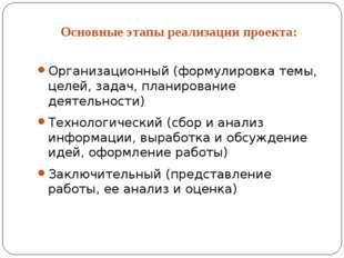 Основные этапы реализации проекта: Организационный (формулировка темы, целей