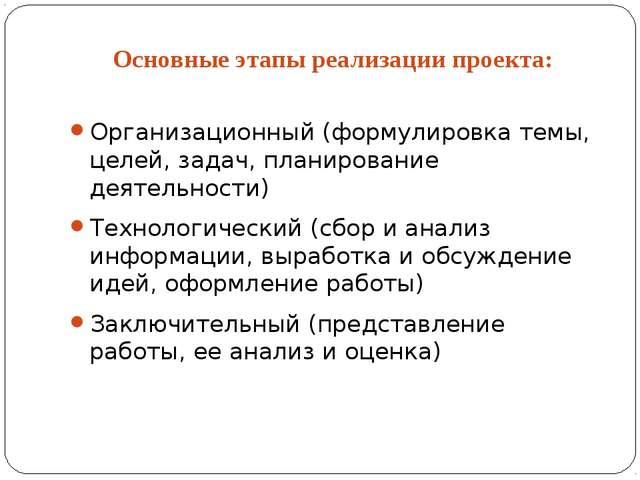 Основные этапы реализации проекта: Организационный (формулировка темы, целей...