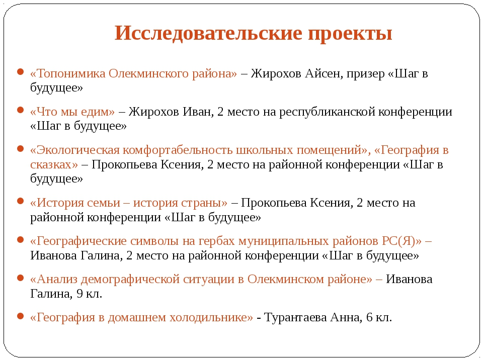 Исследовательские проекты «Топонимика Олекминского района» – Жирохов Айсен, п...