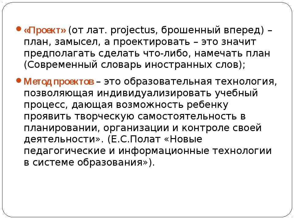 «Проект» (от лат. projectus, брошенный вперед) – план, замысел, а проектирова...