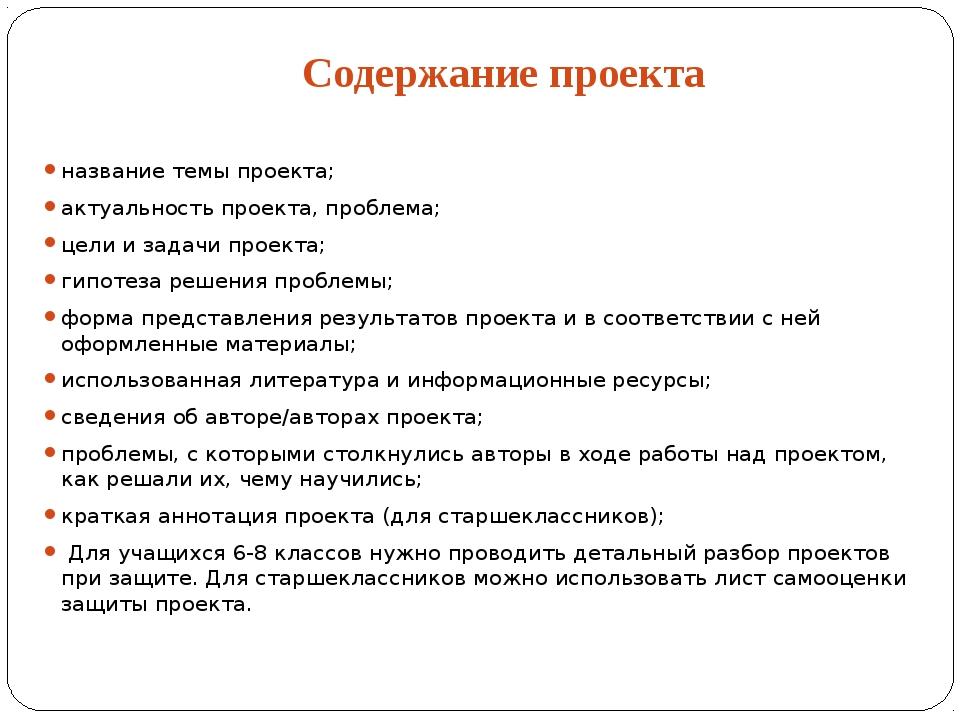 Содержание проекта название темы проекта; актуальность проекта, проблема; цел...
