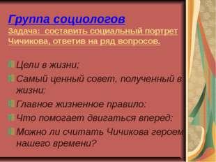 Группа социологов Задача: составить социальный портрет Чичикова, ответив на р