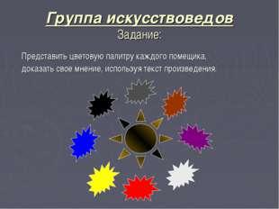 Группа искусствоведов Задание: Представить цветовую палитру каждого помещика,