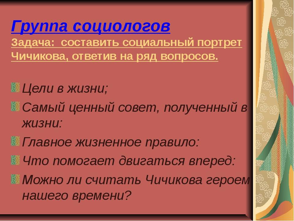 Группа социологов Задача: составить социальный портрет Чичикова, ответив на р...
