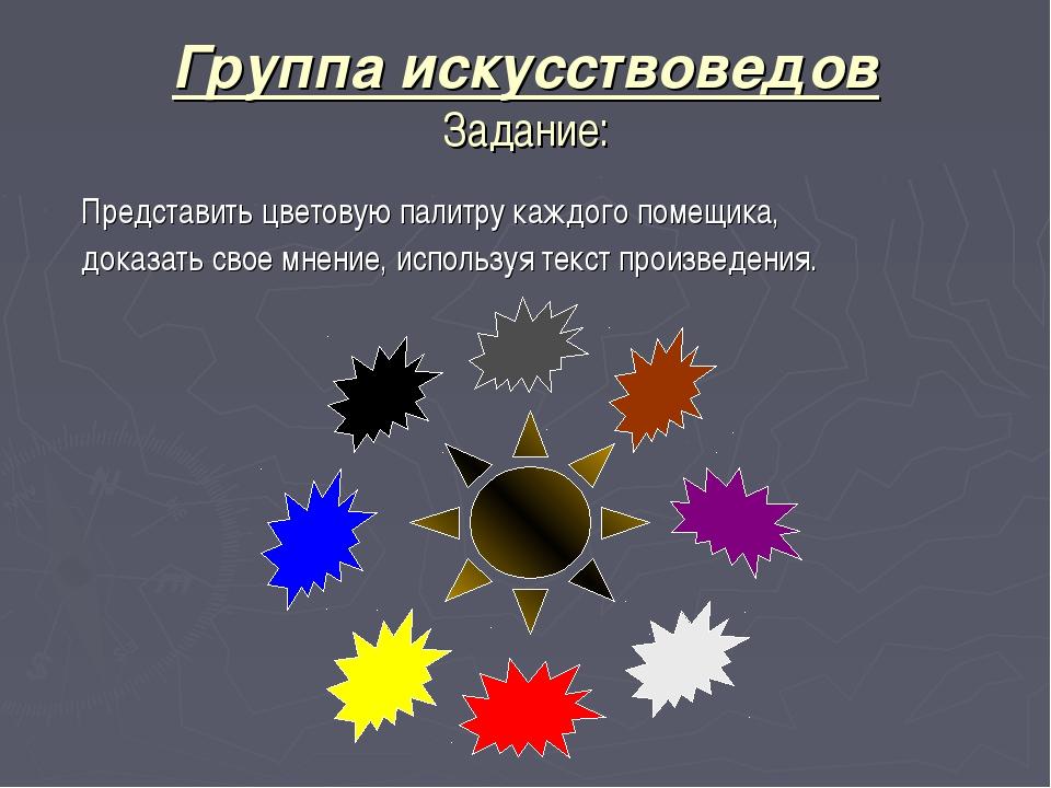 Группа искусствоведов Задание: Представить цветовую палитру каждого помещика,...