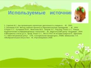 Используемые источники 1. Сергеев И.С. Как организовать проектную деятельност