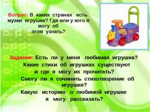 Вопрос: В каких странах есть музеи игрушек? Где или у кого я могу об этом узн
