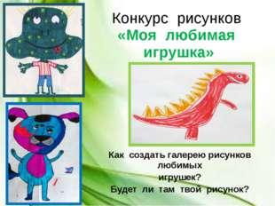 Конкурс рисунков «Моя любимая игрушка» Как создать галерею рисунков любимых и