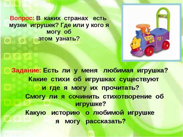 Вопрос: В каких странах есть музеи игрушек? Где или у кого я могу об этом узн...