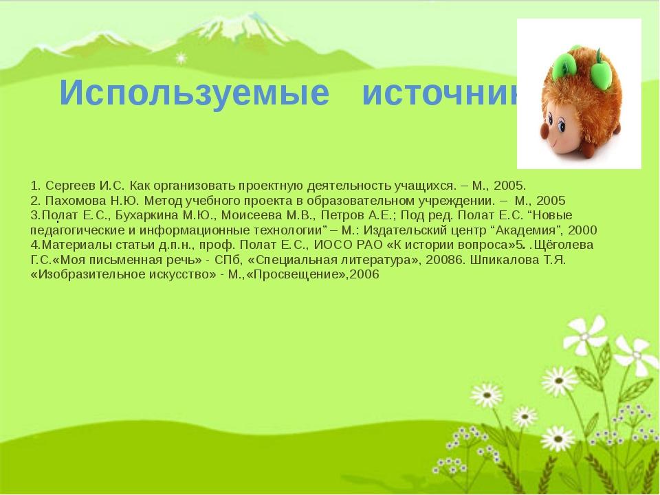 Используемые источники 1. Сергеев И.С. Как организовать проектную деятельност...