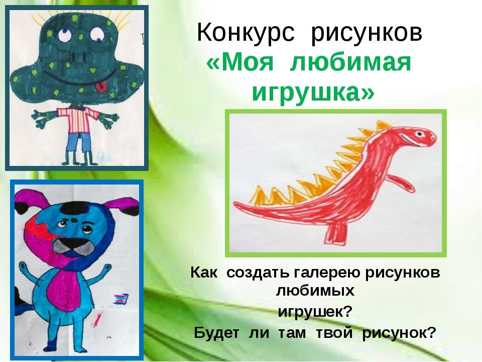 Конкурс рисунков «Моя любимая игрушка» Как создать галерею рисунков любимых и...