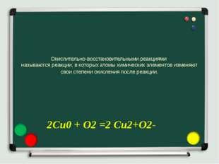 Окислительно-восстановительными реакциями называются реакции, в которых атомы