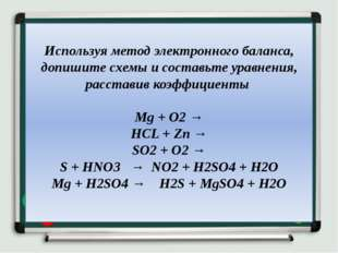 Используя метод электронного баланса, допишите схемы и составьте уравнения, р