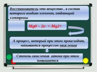 Восстановитель-это вещество , в состав которого входит элемент, отдающий элек