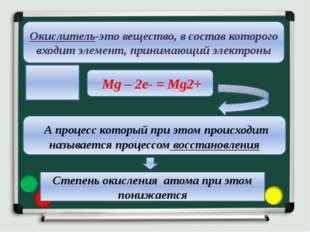 Степень окисления атома при этом понижается Окислитель-это вещество, в соста